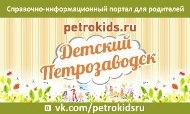 Детский Петрозаводск