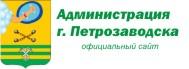 Администрация г. Петрозаводска
